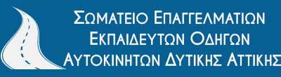 Σωματείο Επαγγελματιών Εκπαιδευτών Οδηγών Δυτικής Αττικής