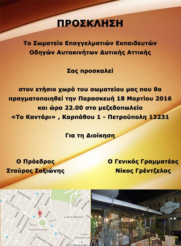 prosklisi_xoros_somateiou